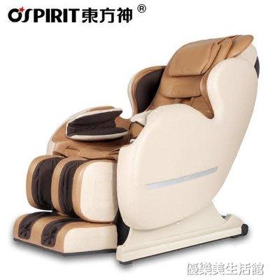 東方神按摩椅家用全自動全身揉捏多功能太空艙電動機械手按摩沙發