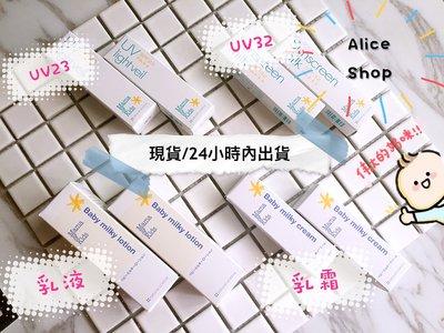 Alice Shop【現貨】Mama & Kids SPF UV23  UV32防晒/乳液lotion/乳霜cream