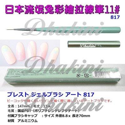 給您最專業的光療筆~《817日本流氓兔彩繪拉線筆11#》~單支刊登款;高品質、低價格,輕鬆完成美甲藝術創作
