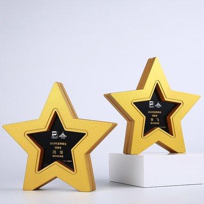 預購款-金屬五角星獎杯定做優秀員工榮譽獎杯定制企業創意頒獎紀念品刻字