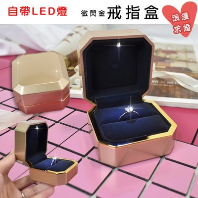 【鉛筆巴士】現貨!! 含燈戒指盒(炫漾金)-單個戒指盒 創意求婚 高質感戒盒 訂婚結婚 首飾盒 珠寶盒k1902046
