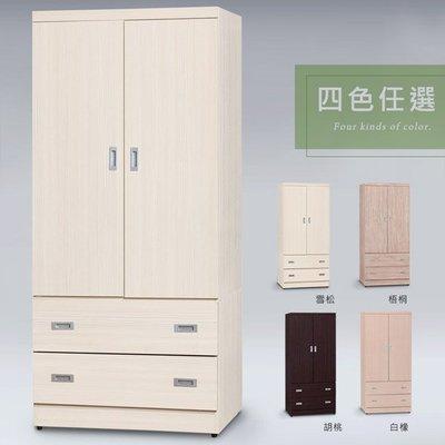 溫妮3x6二抽附鏡衣櫃(4色可選) 木芯板 免組裝免運 衣櫥 房間組 收納櫃  【MIT創意居家館】WA-1638