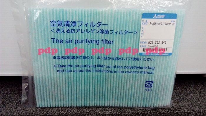 MITSUBISHI 三菱空氣清淨機銀離子濾網【MJPR10WXFT / F-AIR-160】適用機型MJ-E100WX~