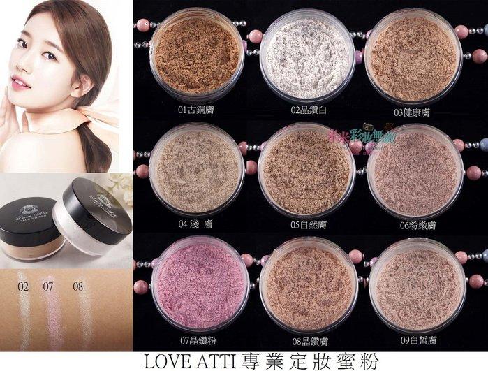 【米米彩妝無敵】LOVE ATTI 專業定妝蜜粉 提亮粉 30g大容量 特價190元