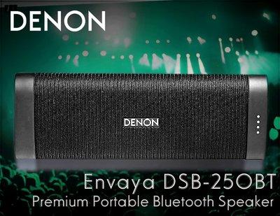 【風尚音響】Denon  ENVAYA   DSB-250BT   防水便攜式 藍芽揚聲器