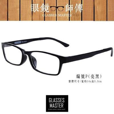 【眼鏡師傅】經典學院風造型眼鏡 可買回去眼鏡行配度數 時尚鏡框 潮流撞色 (附高級眼鏡袋+眼鏡布)N456平光眼鏡廣告