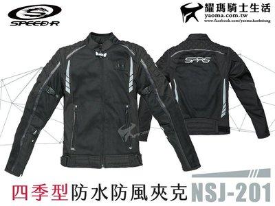 SPEED-R防摔衣|NSJ-201 黑灰 騎士牛津夾克 四季型 防水 防風 可拆式內裏 『耀瑪騎士生活機車安全帽部品』
