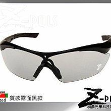 【最新!頂級偏光抗UV+超感光變色鏡片】Z-POLS 專業TR90可調 UV400超感光偏光鏡