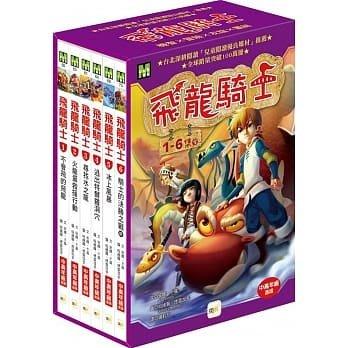 【小幫手2館】東雨  飛龍騎士1~6 集盒裝套書 (完結)