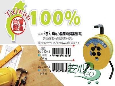 《安心Go》 含座 台灣製 輪座式電源線組 輪座式延長線 動力線 電纜輪座 3蕊 2.0mm*100尺 (雙過載保護)