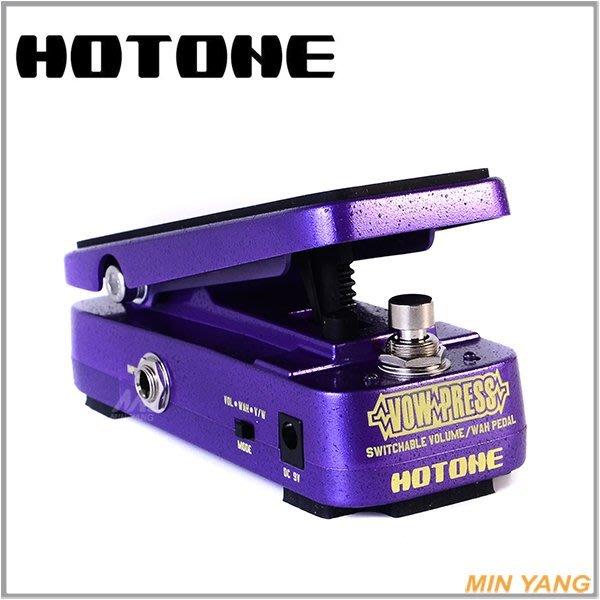 【民揚樂器】『免運優惠』 Hotone VOW PRESS 可切換式 WAH/音量踏板『公司貨附發票』