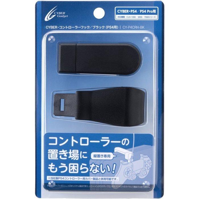 現貨中 PS4全機通用周邊 日本 CYBER DS4手把 掛勾 DS4控制器掛鉤支架 放置架 黑色【板橋魔力】
