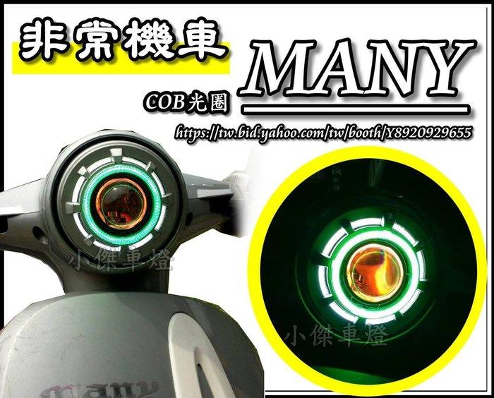 ╣小傑車燈精品╠新 非常機車 MANY 酷炫 COB 紅藍 或 紫白光圈魚眼 大燈 送HID 3500