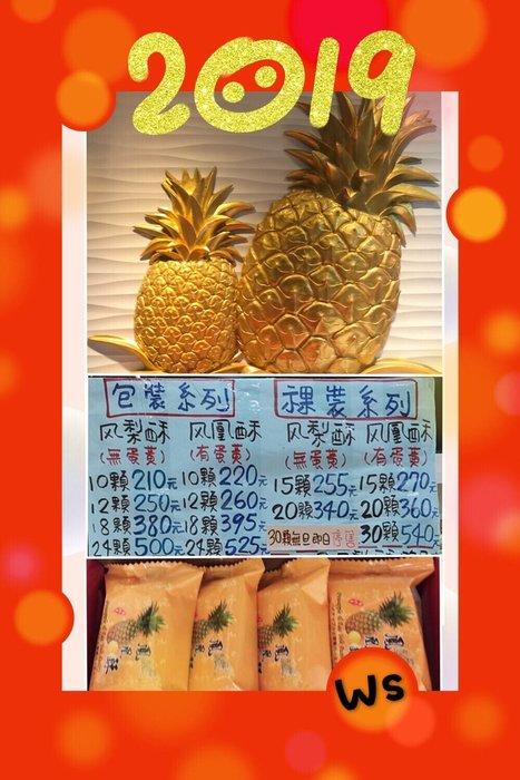 「最便宜&當日現貨」🍍小潘鳳梨酥包裝18顆(無蛋黃)