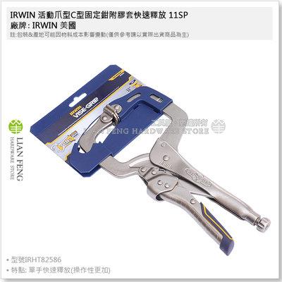 【工具屋】*含稅* IRWIN 活動爪型C型固定鉗附膠套快速釋放 11SP 握手牌 VISE-GRIP 固定夾 萬能夾