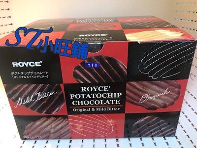 ST小旺鋪  日本北海道  ROYCE 綜合口味洋芋片  黑巧克力(原味)洋芋片 + 微苦甜巧克力洋芋片  二大包一盒入