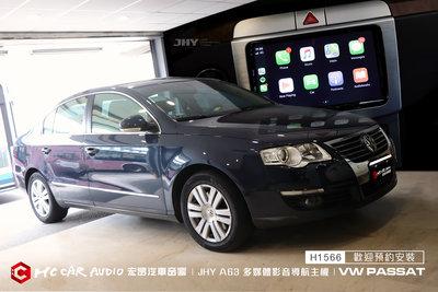 【宏昌汽車音響】福斯VW PASSAT 升級 JHY A63 安卓多媒體影音導航主機 H1566
