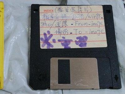 """[20Juf]早期3-1/2""""硬式磁碟片/檔案還原片/Win98"""