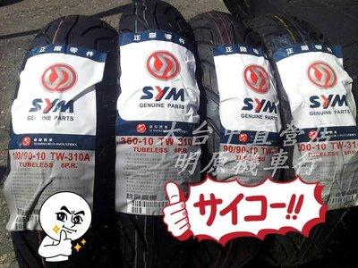 大台中直營店____ 三陽機車 SYM原廠高速胎 優惠熱賣價~599元 歡迎下標換安全/輪胎服務 10吋三款規格輪胎