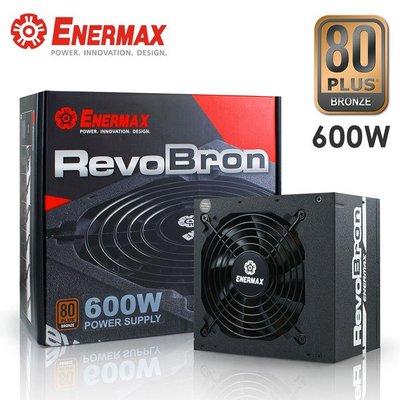 [米特3C數位] ENERMAX 安耐美 超靜銅魔 600W銅牌電源供應器