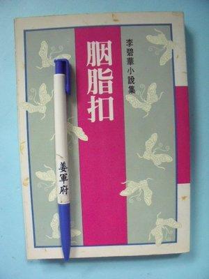【姜軍府】《胭脂扣》民國78年初版 李碧華小說集 皇冠出版社 電影原著小說