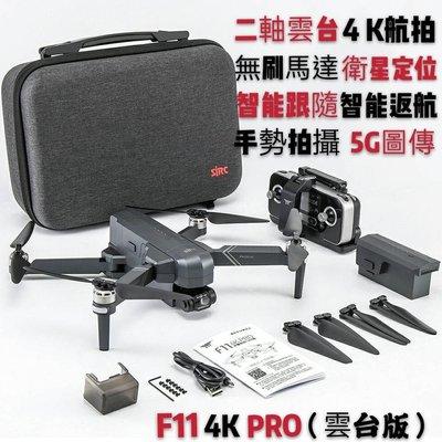【雙電池版】SJRC F11 4K PRO空拍機 二軸雲台 4K航拍 衛星定位 無刷電機 智能跟隨 智能返航 智能拍攝