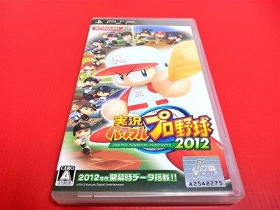 ㊣大和魂電玩㊣ PSP 實況野球 2012{日版}編號:Q3---掌上型懷舊遊戲