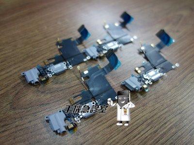 手機急診室 APPLE iPhone 6 6+ 4.7 5.5 充電座維修 無法充電 耳機 現場更換 耳機維修