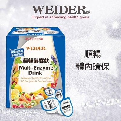 Costco好市多 WEIDER 威德輕暢酵素飲 25g x30入  multi-enzyme 體內環保 膳食纖維