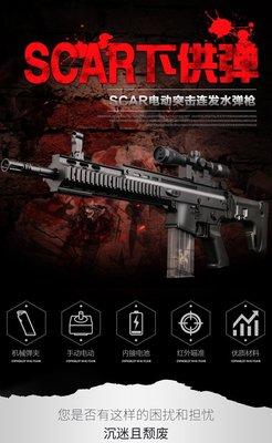 【炙哥】SCAR 電動 水彈槍 下供彈 生存遊戲 全民槍戰 CS SF 露營 團戰 玩具 使用 7-8MM 單彈匣
