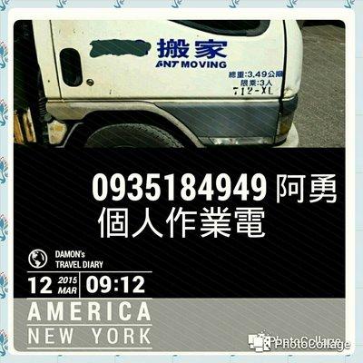 個人*大台北基隆個人搬家 垃圾清運 家庭清潔* 個人營業價格便宜* 免費資源回收