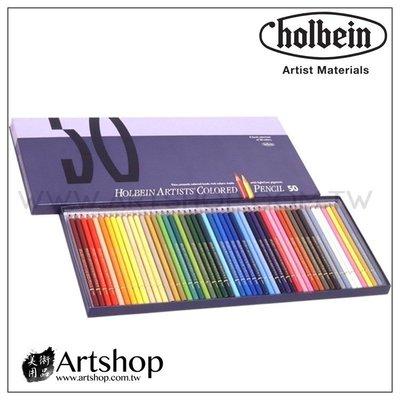 【Artshop美術用品】日本 HOLBEIN 好賓 專家級油性色鉛筆「50色 紙盒」
