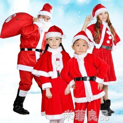 聖誕老人服裝兒童女成人聖誕節演出服表演...