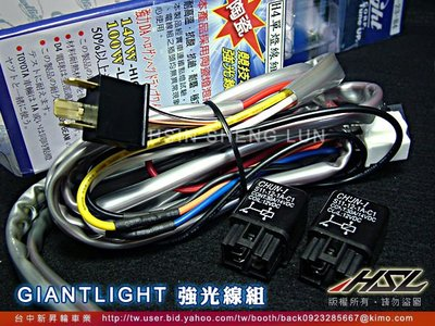 台中HSL GIANTLIGHT 強光器 強光線組 增光線組 機車專用 H4 新勁戰 勁戰 GSR GTR BWS GP RX