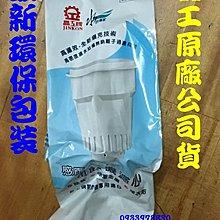 晶工牌(單入195元) 感應式開飲機濾心 晶工科技複合式無鈉離子過濾科技/CF-2562/CF-2514