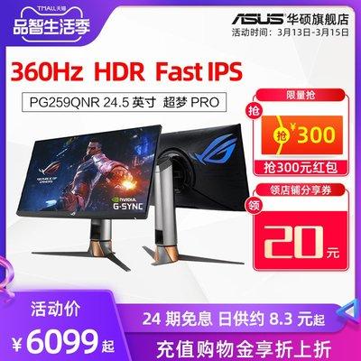 顯示器Asus/華碩ROG超夢PRO PG259QNR 360Hz刷新率24英寸顯示器