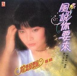 龍飄飄 風說你要來CD,限量發行,全新106/12/29發行