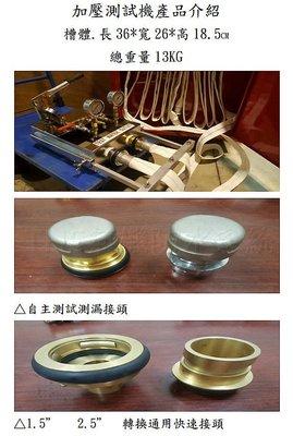 THS 消防水帶耐壓試驗機 試壓機  壓力機.試壓泵  接單生產