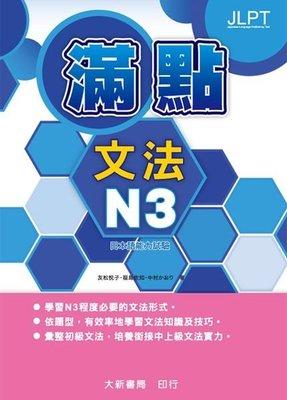 *小貝比的家*大新~~日本語能力試驗 滿點文法 N3