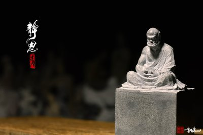 黃添富老師石雕創作作品 靜思達摩 精雕細琢創作工房(免運費)