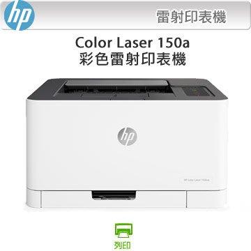 印專家  HP M150 m150a 150 彩色雷射印表機 印表機維修服務