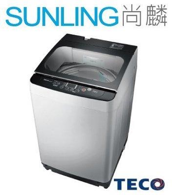 SUNLING尚麟 TECO東元 10公斤 人工智慧洗衣機 W1038FW 新款W1039FW 另有ES-B10F