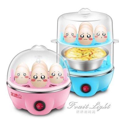 全店折扣活動 煮蛋機 自動斷電捲蒸蛋機多功能不銹鋼雞蛋機迷你家用煮蛋器   220V