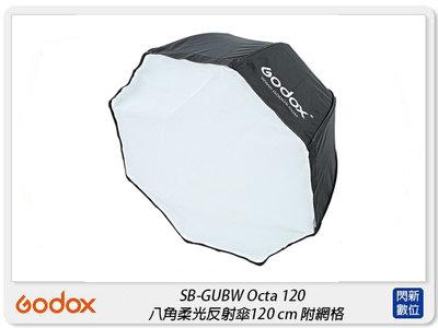 ☆閃新☆Godox 神牛 SB-UBW Octa 120 八角柔光反射傘 120cm 附網格 反光傘 柔光傘(公司貨)