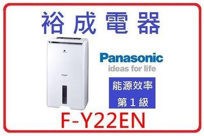 【裕成電器‧瘋搶自取價】國際牌11公升除濕機 F-Y22EN 另售 F-Y12EM F-Y16EN RD-16FG