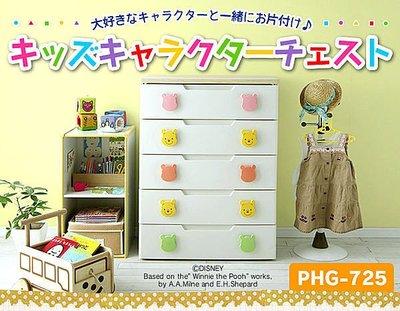 *網路最低價*日本知名品牌 IRIS 迪士尼小熊維尼 PHOO 五層 收納櫃 PHG-725~現貨+預購~免運