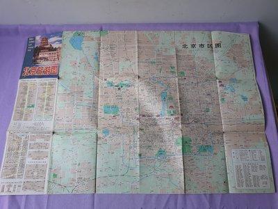 1987年北京旅遊圖 中國地圖出版社出版 北京老地圖