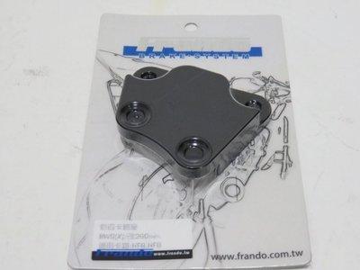 "Frando HF6 HF8 F101 對四 對4 卡鉗座 卡座 BWS 大B BWS""X 液晶版 260 MM"