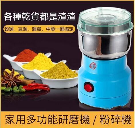 台灣現貨24小時快速出貨 110V研磨機 粉碎機五谷雜糧電動磨粉機家用小型研磨機不銹鋼咖啡打粉機 【挑戰全台最低價】