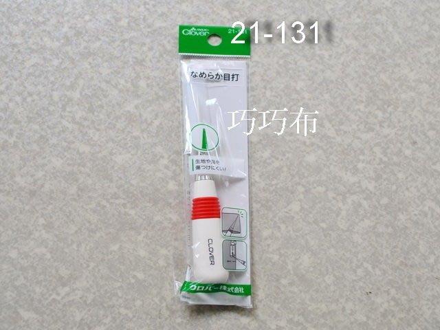 *巧巧布拼布屋*日本進口~21-131 可樂牌N系列目打(錐子) / 機縫送布輔助工具 / 拼布材料